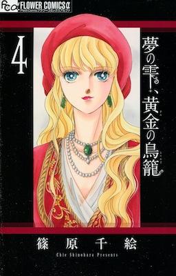 篠原千絵『夢の雫、黄金の鳥籠』第4巻