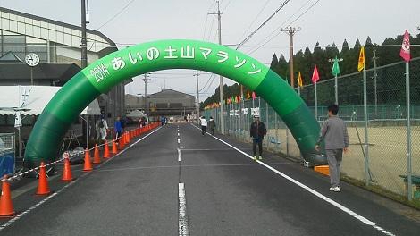 土山ゴール