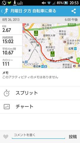 20130826_RK-log.jpg
