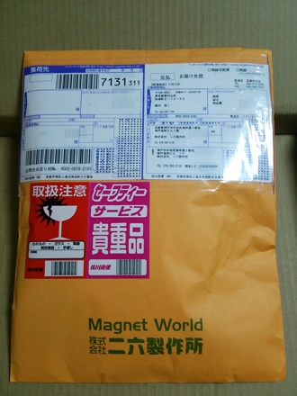 20131112_magnet1.jpg