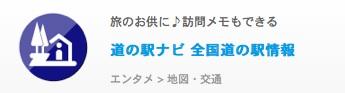 mitinoeki_navi.jpg