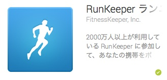 runkeeper.jpg