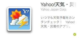 yahoo-tenki.jpg