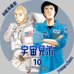 uchukyodai10.jpg