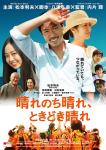 松本利夫(MATSU from EXELE)主演|映画『晴れのち晴れ、ときどき晴れ』