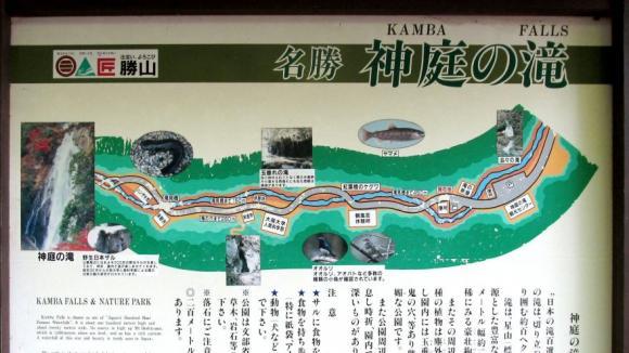 神庭の滝マップ