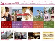 記念日をすごすまち倉敷 公式サイト