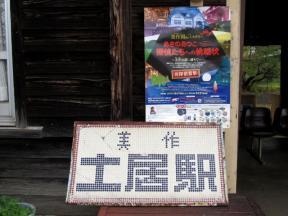 タイル製の駅名表示板