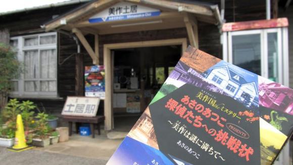 美作土居駅と「美作は謎に満ちて」