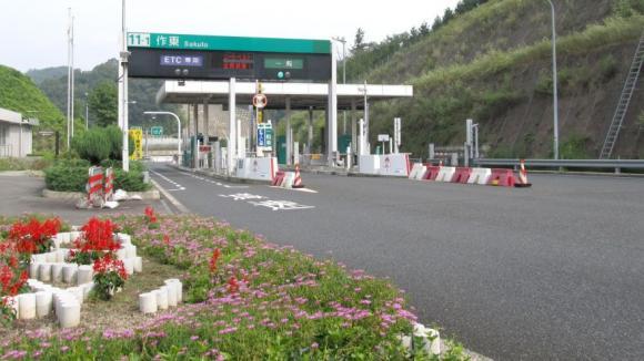 中国自動車道 作東IC