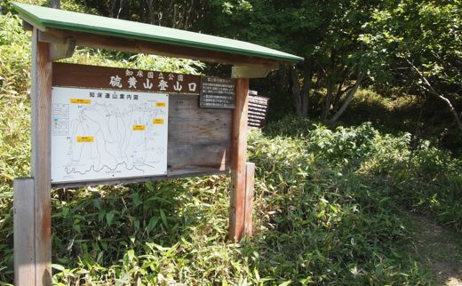 カムイワッカ登山口