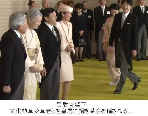 20131105文化勲章受章者らを皇居に招き茶会1