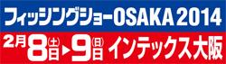banner_2014osaka.jpg