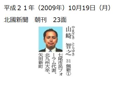 平成21年10月19日(月)北國新聞 朝刊 23面