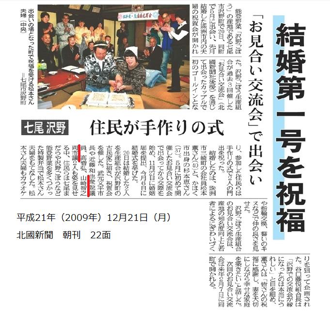 平成21年12月21日(月)北國新聞 朝刊 22面