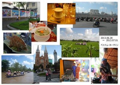 201306-07ベトナム旅行