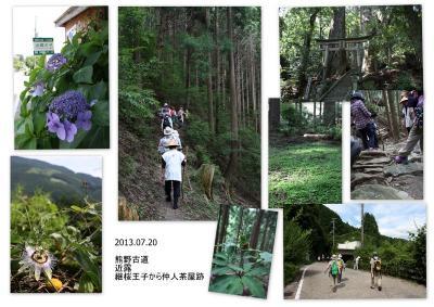 20130720熊野古道
