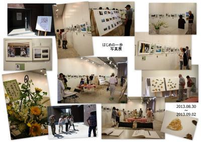 20130830写真展
