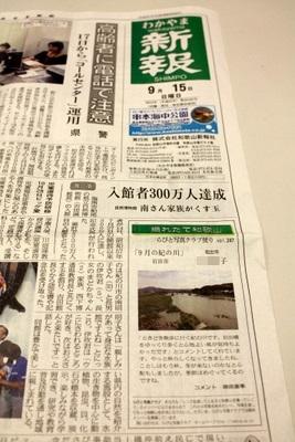 20130915新報