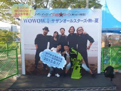 20130817SASコンサート