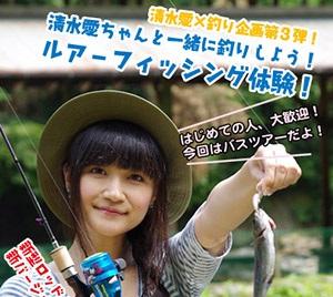 なんて事だ・・・声優の清水愛さんと一緒に釣りをするイベントが台風で中止に!