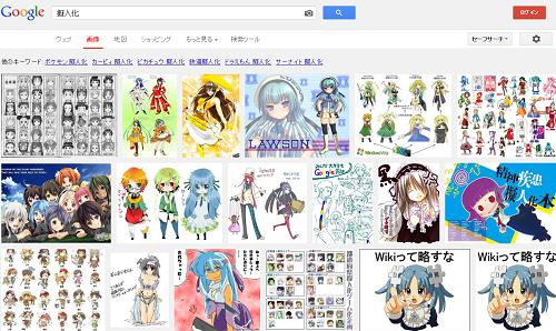 なぜ日本人は擬人化が好きなのか! その理由は?