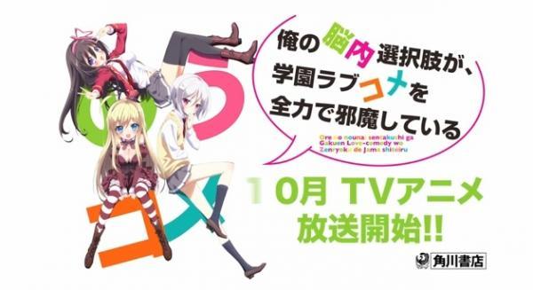 TVアニメ『俺の脳内選択肢が、学園ラブコメを全力で邪魔している』先行PV公開! また空から女の子が降ってくるアニメか