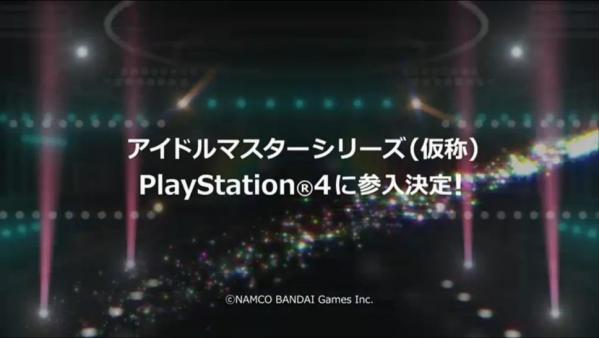 PS4で『アイドルマスター』参入決定!さらにPS4とは別に新たな家庭用ゲームでの展開も近日中に発表!