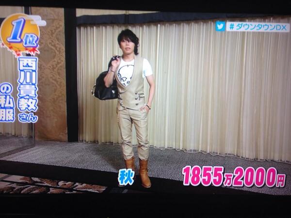 TM西川貴教さんが普段着ている1855万円の私服wwwwww