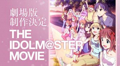 劇場版『アイドルマスター』来年1月25日公開きたあああああああああ