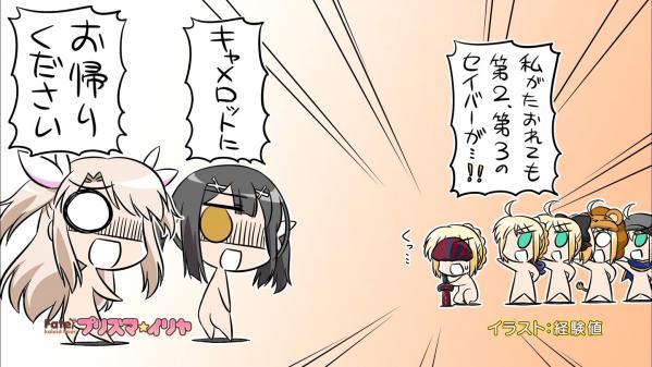 『Fate/kaleid liner プリズマ☆イリヤ』第5話・・・凛たちの魔法少女姿はキツかったなwww