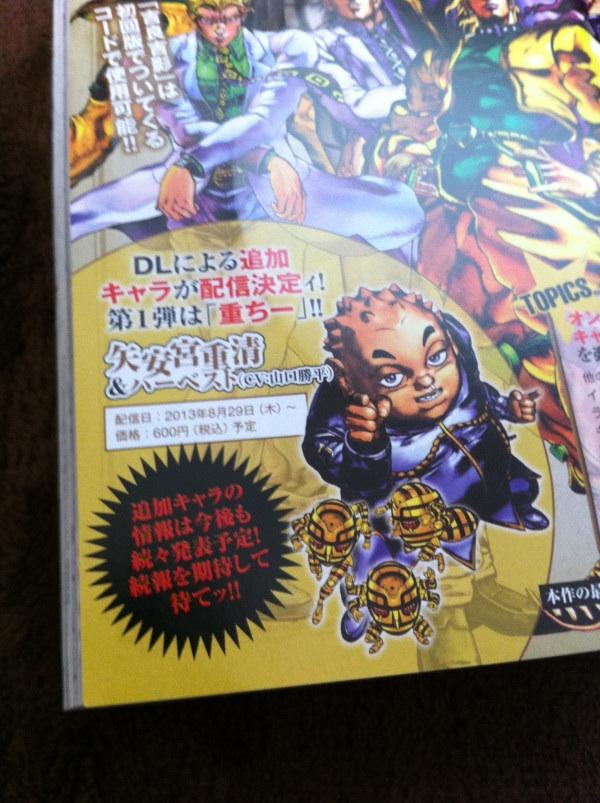 『ジョジョの奇妙な冒険 オールスターバトル』 DLC 1キャラ追加するだけで600円
