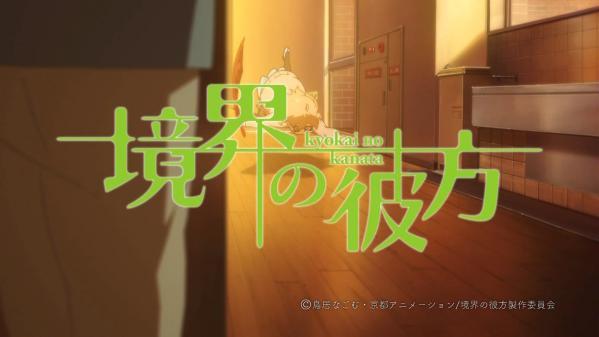 京アニ新作『境界の彼方』番宣CM(PV第2弾)きたあああああああ! 不愉快です!