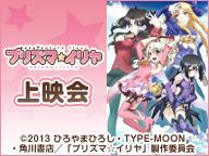 ニコ生『Fate/kaleid liner プリズマ☆イリヤ』最終話の満足度・・・「とても良かった」が92.6%! 2期フラグたってたな