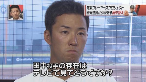 ハンカチ斎藤佑樹、早ければ21日1軍先発!相手は楽天の田中の可能性w!ハンケチvsマー様!!