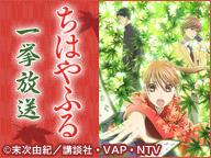 ニコ生で『ちはやふる&ちはやふる2』の一挙放送決定!! 9月23~26日!