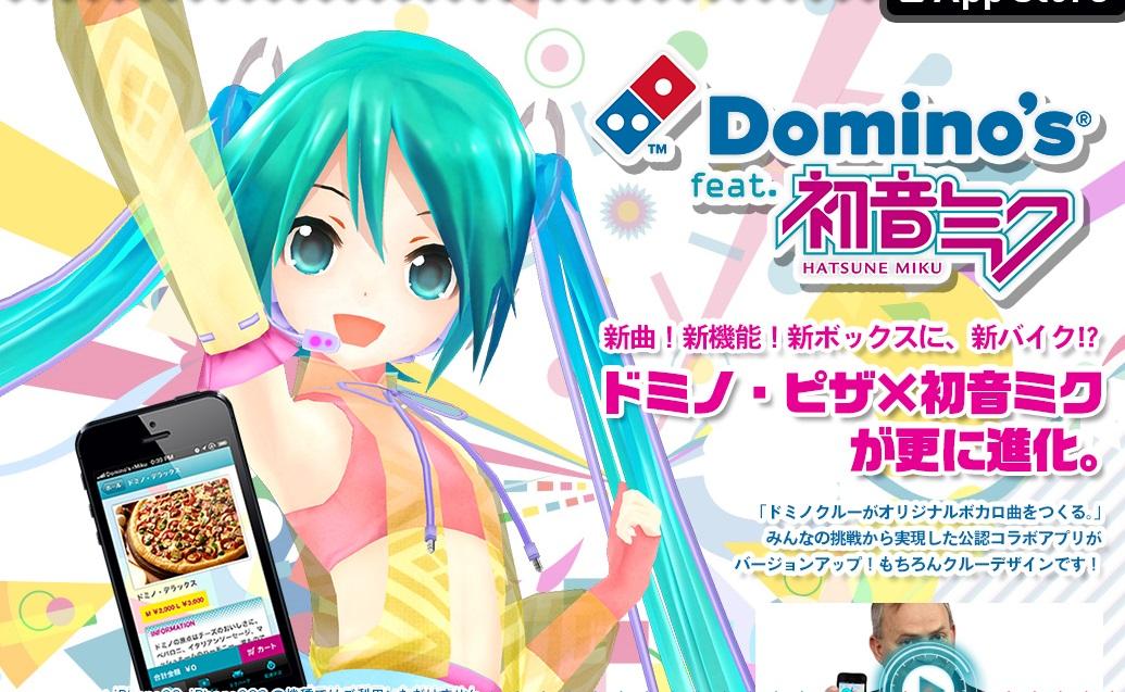 『ドミノ・ピザ×初音ミク』コラボ第2弾が早くも登場!公式サイト気合入ってるwww