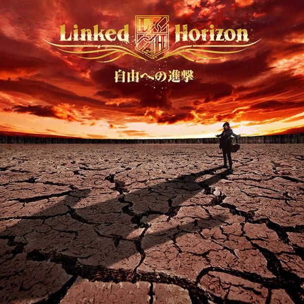 『進撃の巨人』OP曲の売り上げが17万枚に! 2000年以降のアニソン歌手の売り上げランキングで3位に!