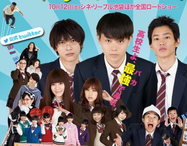 実写版「男子高校生の日常」予告編公開!何か恋愛映画になりそう・・・