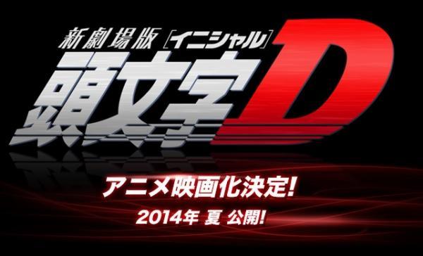 「新劇場版 頭文字D」来夏公開 「頭文字D Final Stage」も制作決定