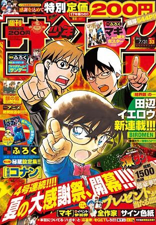 週刊少年サンデー7月17日発売号、値下げや付録などで3割増の部数を販売