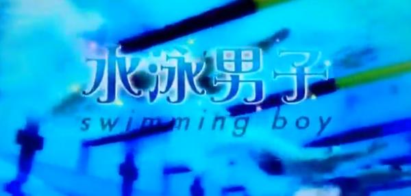 【動画】「おはよう朝日です」Free!特集! 声優の島﨑信長さんが紹介される