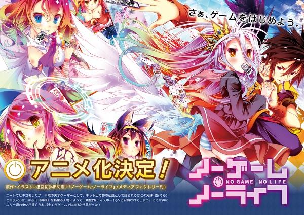 アニメ『ノーゲーム・ノーライフ』アニメビジュアル公開! これが一番最初に放送か?