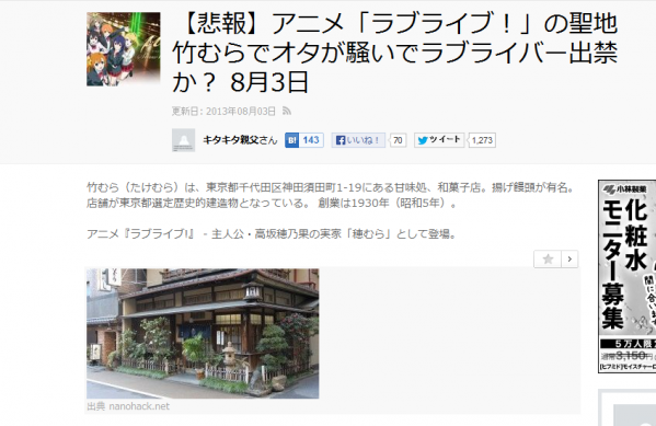 アニメ「ラブライブ!」の聖地が出入り禁止!→ それはデマ! とんでもないデマに昭和5年創業の老舗が激怒