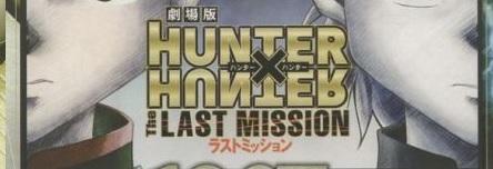 劇場版第2弾『HUNTER×HUNTER The LAST MISSION』2013年12月27日公開!
