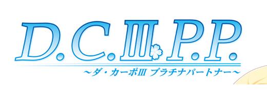 【ゲーム】CIRCUS新作「D.C.III P.P.~ダ・カーポIII プラチナパートナー~」を発表! 流石終わらないコンテンツだぜ