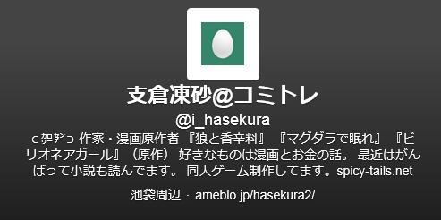 杉井光先生の友人の支倉凍砂先生(狼と香辛料作者)「ネットの情報に右往左往すると大切なモノを見失うよね」