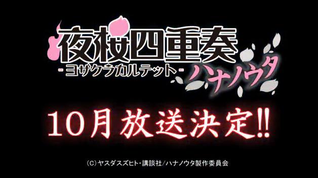 10月アニメ『夜桜四重奏-ハナノウタ-』最新PV公開! 作画すげえええ 動く動く・・・