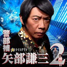 ドラマ『警部補 矢部謙三2』最終回で仮面ライダー俳優が大集合!そして仮面ライダーネタwww