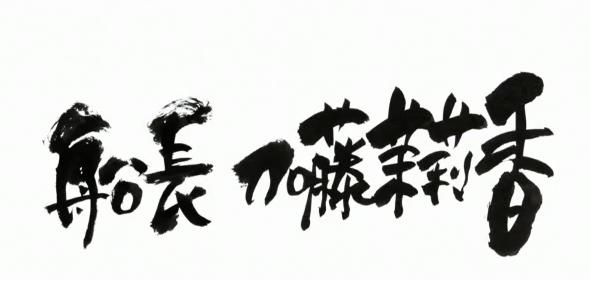 劇場版『モーレツ宇宙海賊』公式サイトリニューアル、特報第1弾&新ビジュアル公開!